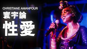 Christiane Amanpour:寰宇論性愛