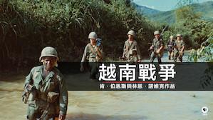 越南戰爭:肯·伯恩斯與林恩·諾維克作品