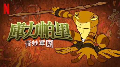 庫力帕里:青蛙軍團
