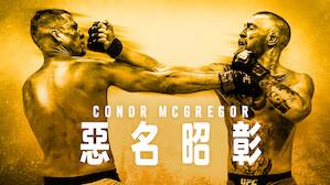 Conor McGregor:惡名昭彰