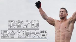 勇者之巔:混合健身大賽