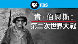 肯·伯恩斯:第二次世界大戰