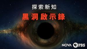 探索新知:黑洞啟示錄